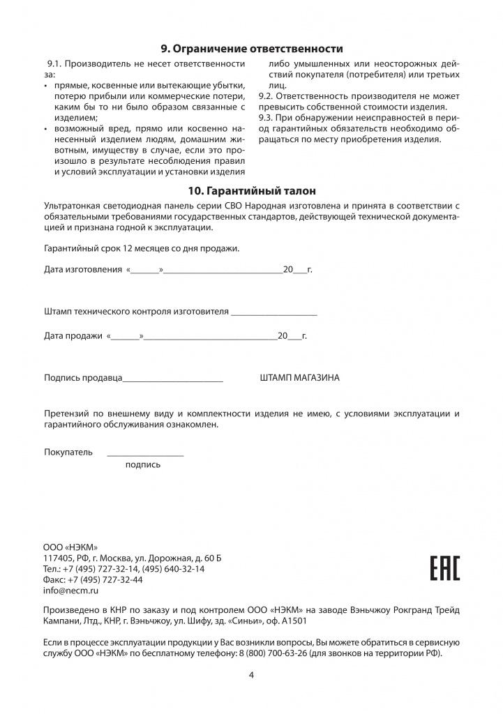 Руководство СВО панели 4.jpg