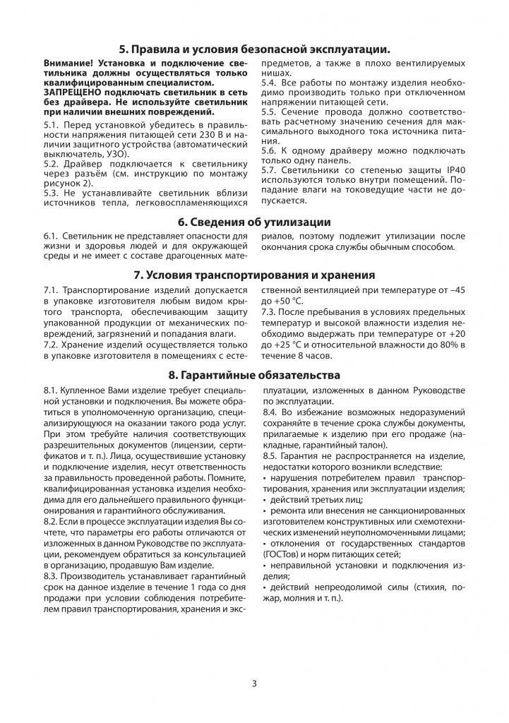 Руководство СВО панели 3.jpg